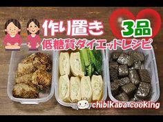 低糖質 レシピ ブログ. http://recipe-japanese.blogspot.com/2018/01/blog-post_71.html. VIDEO : 【作り置き】低糖質で簡単!お弁当レシピのダイエット3品【part1】 - 作り置き出来る作り置き出来る低糖質ダイエット作り置き出来る作り置き出来る低糖質ダイエットレシピ3品の紹介です。 ○高野豆腐の肉詰め煮物○こんにゃくのコロコロステーキ ○マグロの味噌焼きゴマ ....