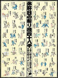休肝日の断り技四十八手 サントリー Japan Advertising, Creative Advertising, Advertising Poster, Japanese Poster Design, Japanese Design, Ad Design, Icon Design, Funny Commercials, Graphic Design Illustration