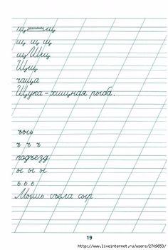 tetradj_po_kalligrafiji.page19 (469x700, 181Kb)