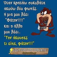 . Greek Quotes, Jokes, Sayings, Funny, Chistes, Lyrics, Memes, Funny Parenting, Word Of Wisdom
