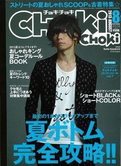 [Champagne]川上洋平2013/6/24「choki choki」2013年8月号 Tees, Cover, Books, Champagne, Movie Posters, T Shirts, Libros, Book, Film Poster