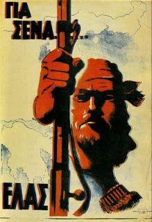 KOKKINOΣ ΦΑΚΕΛΟΣ: Σεπτεμβρίου 2010 Greek History, In Ancient Times, Greeks, Vintage Posters, 1940s, Revolution, Street Art, Past, Politics
