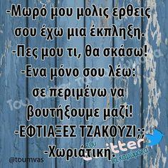 Funny Greek Quotes, Lol, Jokes, Husky Jokes, Memes, Funny Pranks, Lifting Humor, Humor, Fun