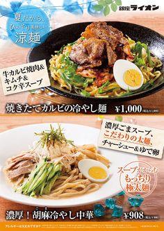 7月のおすすめランチメニュー「涼麺フェア」