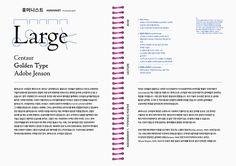 [북리뷰] 라틴 알파벳 유형 정리의 완결편<과제 1. 타이포그래피 포스터>