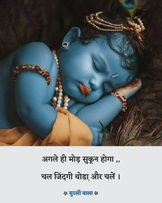 Sanskrit Quotes, Gita Quotes, Hindi Quotes, Cute Krishna, Krishna Art, Thoughts In Hindi, Good Thoughts, Krishna Pictures, Krishna Images