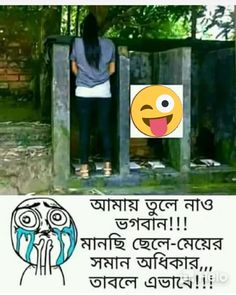 Funny Bangla Jokes In English Font : funny, bangla, jokes, english, Jokes, Ideas, Jokes,, Bangla, Funny, Photo,, Quotes