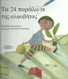 Books To Buy, Little Books, Children, Kids, Activities, Baseball Cards, Education, Fictional Characters, Greek
