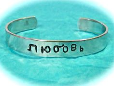 Say Love in Russian - 3/8 Inch Cuff in Pure Food Safe Aluminum. $18.00, via Etsy. I want one so bad!