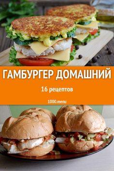 Рецепты домашних гамбургеров помогут приготовить сытную закуску для всей семьи. На странице сайта 1000.menu собраны интересные варианты начинок, способов готовки и оформления блюда. Угощение подают на обед, берут на пикник, работу или учебу. #рецепты #еда #кулинария #гамбургеры #бутерброды Healthy Comfort Food, Salmon Burgers, Sandwiches, Food Porn, Food And Drink, Menu, Cooking Recipes, Lunch, Bread