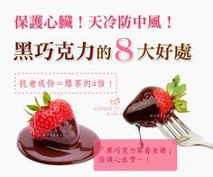 保護心臟!預防心血管疾病!❤【黑巧克力的8大好處!】