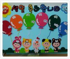 신학기 환경구성#교실꾸미기#어린이집환경구성#교구제작#펠트교구 : 네이버 블로그 Birthday Charts, Classroom Decor, Special Day, Diy And Crafts, Kindergarten, Preschool, Felt, Clock, Education