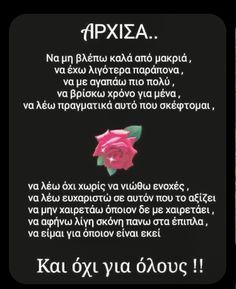 Greek Quotes, Life Coaching, Coaching, Personal Development