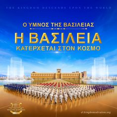 Watch this gospel choir music video to have a taste of the joyful spectacle of the arrival of God's kingdom. Christian Films, Christian Music, Christian Videos, Praise And Worship Songs, Praise God, Choir Songs, New Earth, The Kingdom Of God, Gospel Music