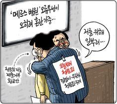 [김용민의 그림마당]2015년 6월 8일…저를 위해 일부러 #만평