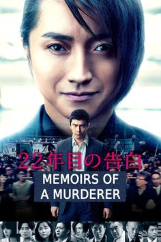 Online Streaming Confession of Murder Movie Free Movies To Watch Online, Watch Free Full Movies, Full Movies Download, Streaming Vf, Streaming Movies, Crime, Imdb Movies, 2017 Movies, Serial Killers