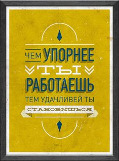 i am designer: Мотивирующие постеры Михаила Поливанова
