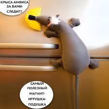 Картинки по запросу игрушки-магниты на холодильник