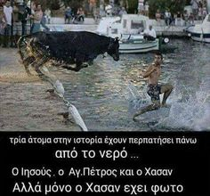 50 αστείες φωτογραφίες γεμάτες με καυστικό ελληνικό χιούμορ. | διαφορετικό