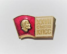 Lenin Pin Vintage Collectible Russian Soviet Badge USSR History Pin 27th Congress CPSU Communism Propaganda Socialism Communist Party