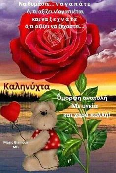 Good Night, Good Morning, Beautiful Pink Roses, Nighty Night, Buen Dia, Bonjour, Have A Good Night, Bom Dia, Buongiorno