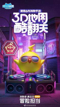 Ad Design, Graphic Design, Banner Design Inspiration, Chinese New Year Card, Gaming Banner, Ads Creative, 3d Artwork, Character Design Animation, Cartoon Styles
