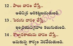 Hindu Quotes, Telugu Inspirational Quotes, Spiritual Quotes, Positive Quotes, Vedic Mantras, Hindu Mantras, Devotional Quotes, Daily Devotional, Life Lesson Quotes