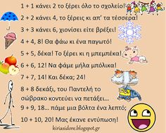Special Education Math, Preschool Education, Teaching Math, Maths, Kids Math Worksheets, Math Activities, School Lessons, Math Lessons, Learn Greek