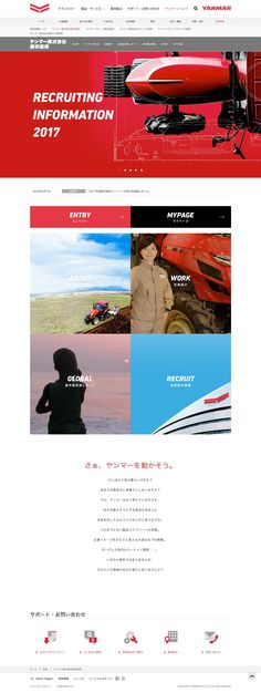 WEBデザイン / ヤンマー株式会社 / 新卒採用サイト