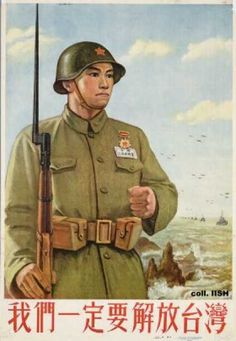 We must liberate Taiwan (1955)