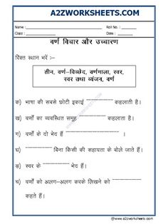 Worksheet of Varn Vichar aur Ucharan-Hindi Grammar-Hindi-Language Hindi Worksheets, Grammar Worksheets, Hindi Language Learning, Hindi Alphabet, Sixth Grade, Creative Writing, Psychology, How To Plan, Education