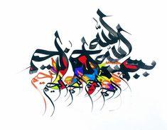 Calligraphy by Arif Khan Bismillah Calligraphy, Moose Art, Animals, Animales, Animaux, Animal, Animais, Dieren