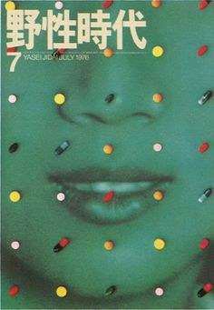 Unfortunately no info on this gorgeously realized July 1976 cover for Japan's Yasei Jidai magazine. Use multicoloured pills in a nice rhythmic pattern overtop a blown-up monochrome close-up of a face and I'm pretty much yours. Very cool. Would love to know who this is by.