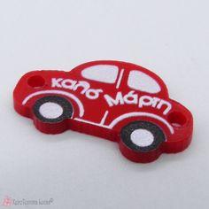 Αυτοκινητάκι ακρυλικό 2.2cm - Καλό Μάρτη Toys, Car, Activity Toys, Automobile, Clearance Toys, Gaming, Games, Autos, Toy