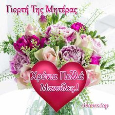 Beautiful Pink Roses, Name Day, Facebook Humor, Best Quotes, Floral Wreath, Table Decorations, Holiday, Flowers, Cards