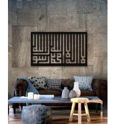 Islamic Metal Wall Art - Home Decor Wall Decor Design, Wood Wall Decor, Metal Walls, Metal Wall Art, Islamic Art Canvas, Custom Metal Art, Islamic Wall Decor, Interior Design Elements, Islamic Art Calligraphy