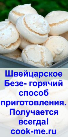 Cooking Chef, Cooking Recipes, Cooking Forever, Russian Desserts, Pavlova, No Cook Meals, My Favorite Food, Love Food, Food And Drink