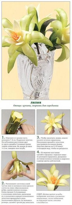 Crafts from vegetables - 'Lily'