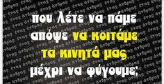 Greek quotes Greek Memes, Funny Greek Quotes, Funny Picture Quotes, Funny Pictures, Speak Quotes, Me Quotes, Funny Statuses, Try Not To Laugh, True Words