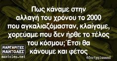 Funny Greek, Greek Quotes, English Quotes, Laugh Out Loud, Lol, Favorite Quotes, Jokes, Humor, Zodiac
