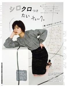 Hiragana, Drawing Reference, Idol, Editorial, Costumes, Hirate Yurina, Lady, People, Clothes