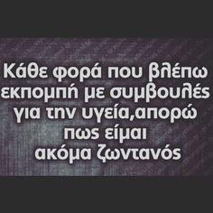 😂😂😜😜 #greekquotes #greekposts #greekpost #greekquote #ελληνικα #στιχακια