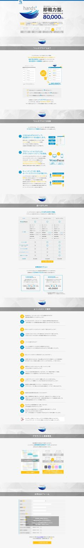 Hands+【インターネットサービス関連】のLPデザイン。WEBデザイナーさん必見!ランディングページのデザイン参考に(シンプル系)