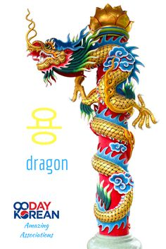 How could you remember 용 (dragon)? Reply in the comments below with your association!