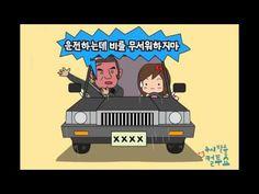 [컬투쇼 4차UCC] 최우수상 조폭 아저씨의 운전 가르침 (김재호) - YouTube