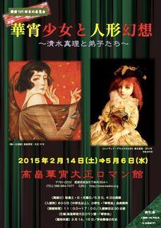 Exhibitions - Doll Artist Mari Shimizu / 人形作家 清水 真理