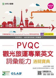 PF80303-PVQC觀光旅運專業英文 詞彙能力 通關寶典 - 修訂版(第四版) - 附贈自我診斷系統