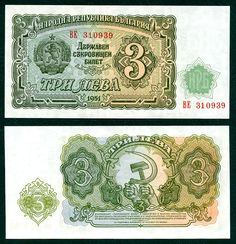 1951 series Bulgarian 3-lev banknote, featuring the coat of arms of the People's Republic of Bulgaria on the obverse side, and the hammer and sickle on the reverse side.