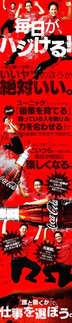 株式会社ユーニック/コカ・コーラの自販機オペレーター(未経験歓迎・研修制度充実)の求人PR - 転職ならDODA(デューダ)