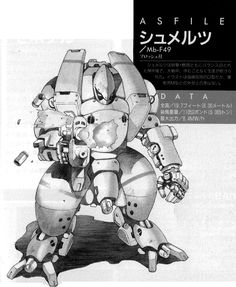 "Assault Suits Valken, Japanese artwork from the manual. US players may recognize the game as ""Cybernator"" on the 16-bit Super Nintendo."